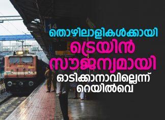 Indian Railway_Shramik Train