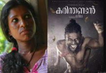Karinthandan Director Leela santhosh and karinthandan movie poster