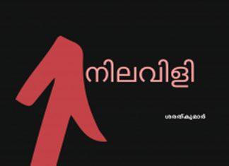Malabar News_ poem