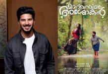 maniyarayile ashokan film_2020 Aug 27