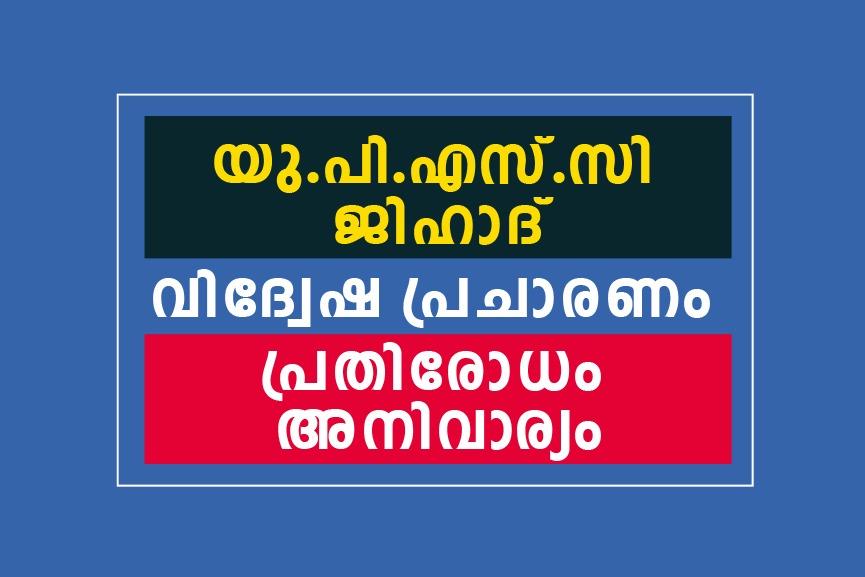 Esahaque Eswaramangalam's Editorial