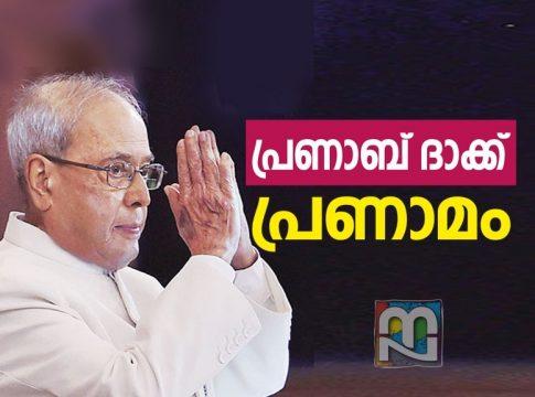 Malabar News _ Pranab Mukherjee