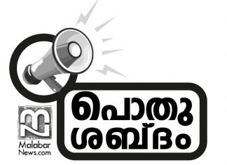 Malabar News_POTHU SHABDAM