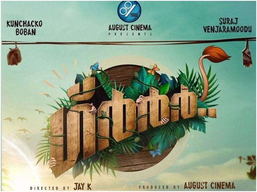 Grrr_Movie Poster _ Malabar News