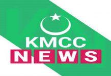 KMCCNEWS_ Malabar News