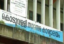 Koduvally Municipal Office _ Malabar News