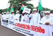 SYS Protest for Karipur_Malabar News