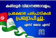 SYS Original Flag _ Malabar News