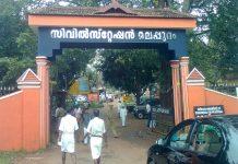 Malappuram_Collectrate_Malabar News