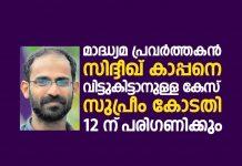 Siddique Kappan Case _Malabar News