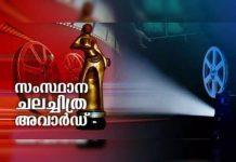 entertainment image_malabar news