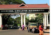 Malabarnews_kozhikode medical college