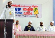 SSF Program _ Malabar News