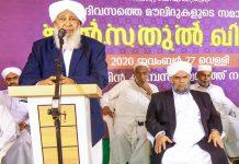 AP Aboobacker Musliyar _ Malabar News