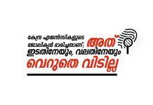 Esahaque Eswaramangalam Article _ Malabar News