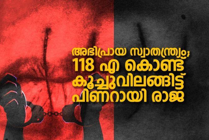 118A KP Act _Malabar News