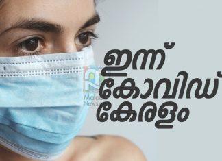 Kerala Covid Report 2020 Dec 23_ Malabar News