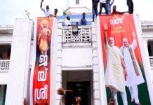 'Jai Sri Ram' Flex On Palakkad Municipality Building