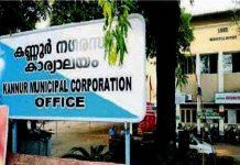MalabarNews_kannur corporation