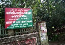 thamarassery forest range office