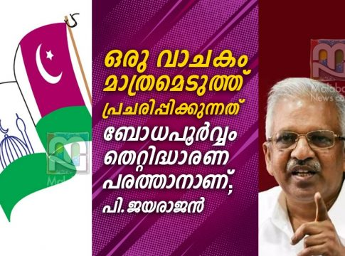 Pinarayi Vijayan's League Statement