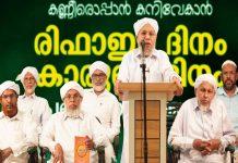 Rifai Day _ Kerala Muslim jamaath