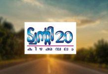twenty-20-leads-in-local-body-election_Malabar news