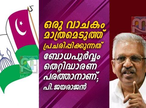 Pinarayi Vijayan's League Statement