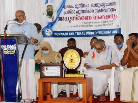 AK Musthafa Award