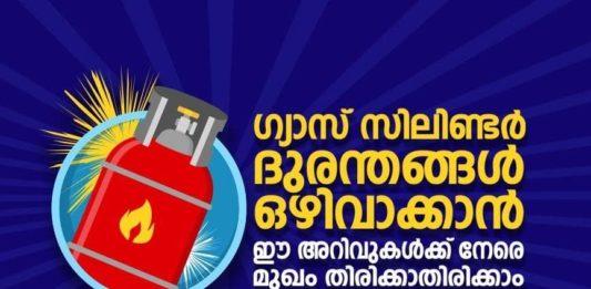Cooking Gas Blast Kerala