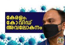 Covid Kerala Report