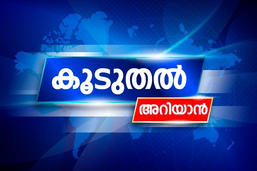Malabar News 2nd Invitation