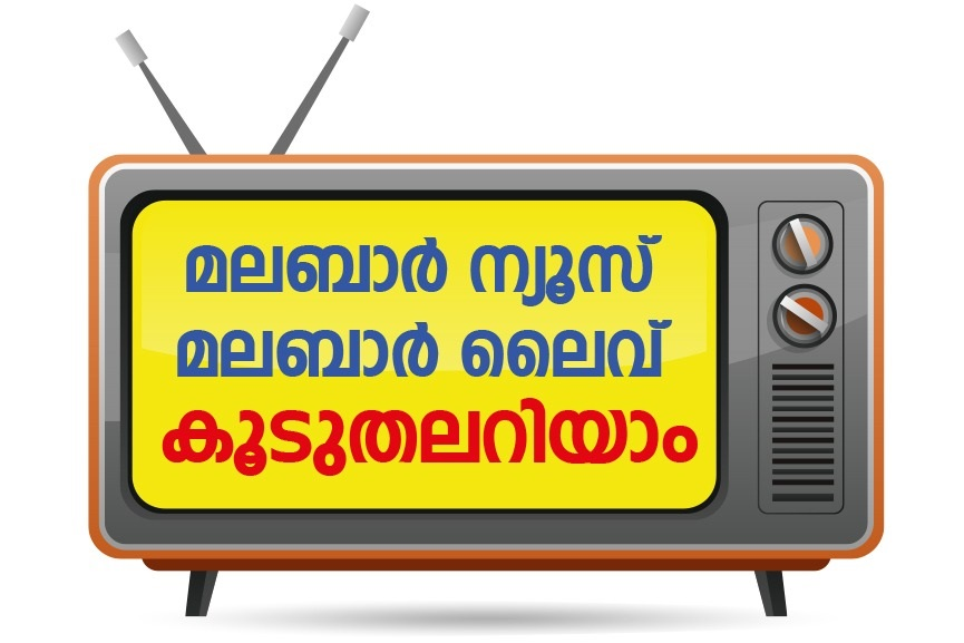 Malabar News More Details