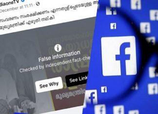 Media One Fake News_ Fals tag