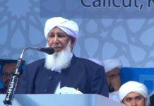 Sunni Convention_Kanthapuram A P Aboobacker Musliyar