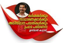 Usman Kattadi _ Moothedam Grama Panchayat President