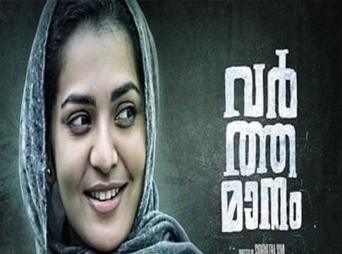 Varthamanam Movie