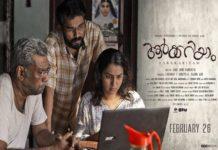 aarkkariyam new movie