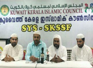 Kuwait Kerala Islamic Council