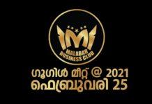 Malabar Business Club