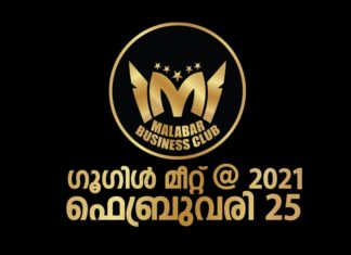 Malabar Business Club
