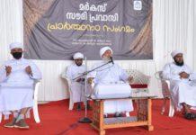 Markaz Saudi Prayer Meet 2021