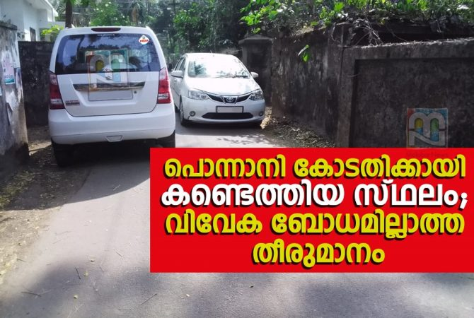 Ponnani Court Property Controversy