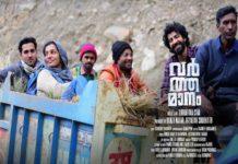 Varthamanam_movie
