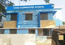 water authority office_payyanur