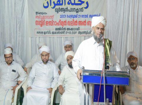 Ma'din Rihlat ul-Qur'an_Khaleel Bukhari