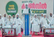 Kerala Muslim Jamaath Council_Malappuram