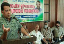 Kerala Urdu Teachers Association News