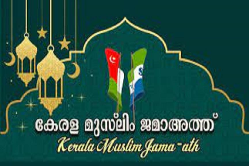 Kerala Muslim Jama-ath