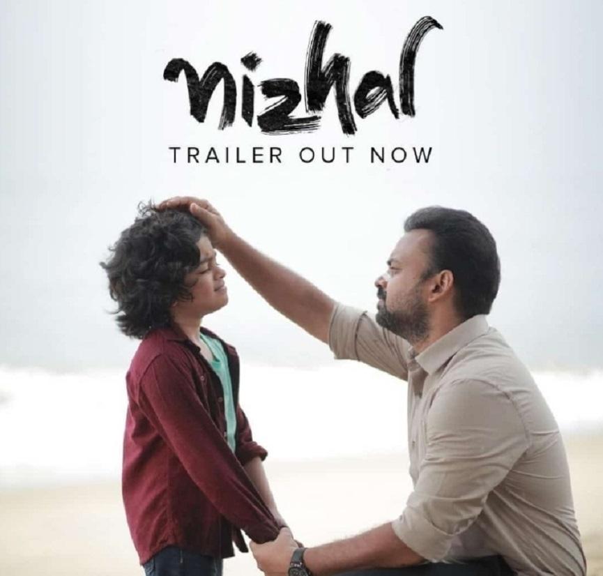 Nizhal Malayalam Movie